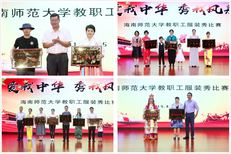 """我校舉辦""""愛我中華,秀我風采""""教職工服裝秀比賽"""