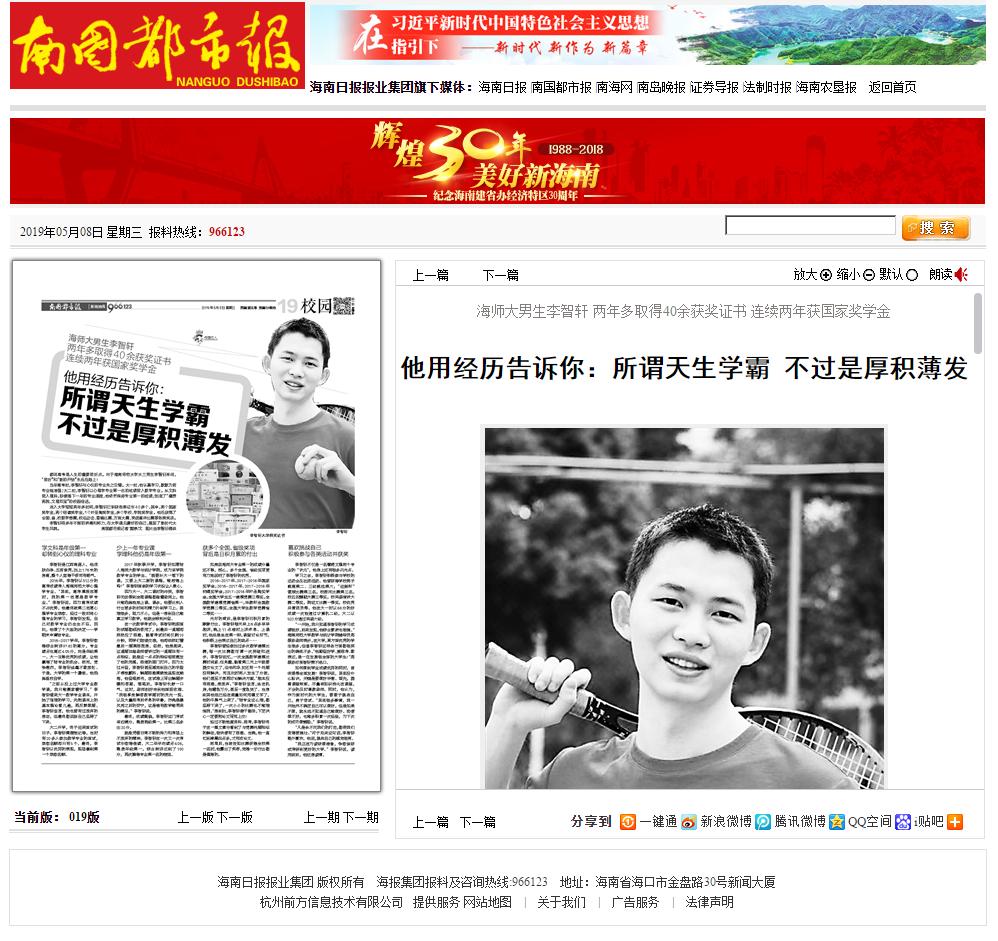 海师大男生李智轩 两年多取得40余获奖证书 连续两年获国家奖学金