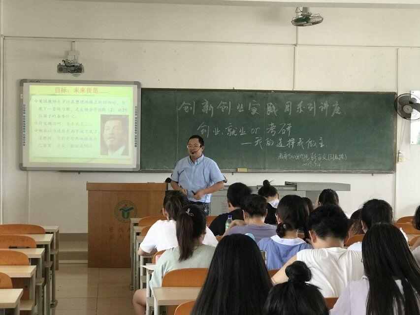 """青年之声·教育与心理学院举办""""创业、就业or考研""""主题讲座"""