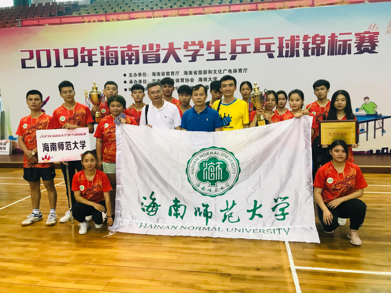 """我校乒乓球队在""""2019年海南省大学生乒乓球锦标赛""""取得优异成绩"""