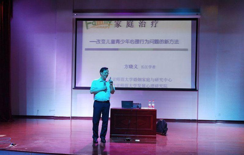 长江学者方晓义教授来我校讲学