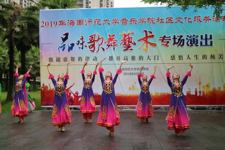 """音乐学院赴海口湿地公园举行""""品味歌舞艺术""""社区文化服务活动"""