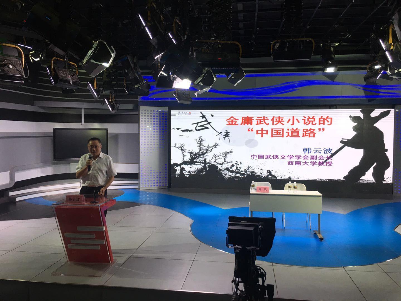 """西南大学韩云波教授来我→校作""""金庸小说的'中国道路'""""讲座"""
