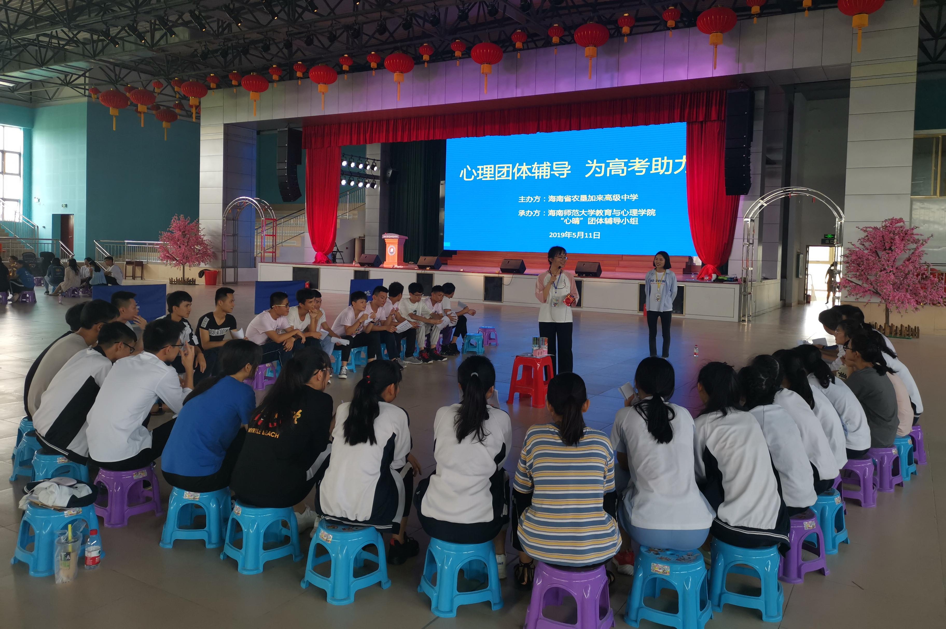 教育与心理学院学生受邀到加来中学开展心理团体辅导