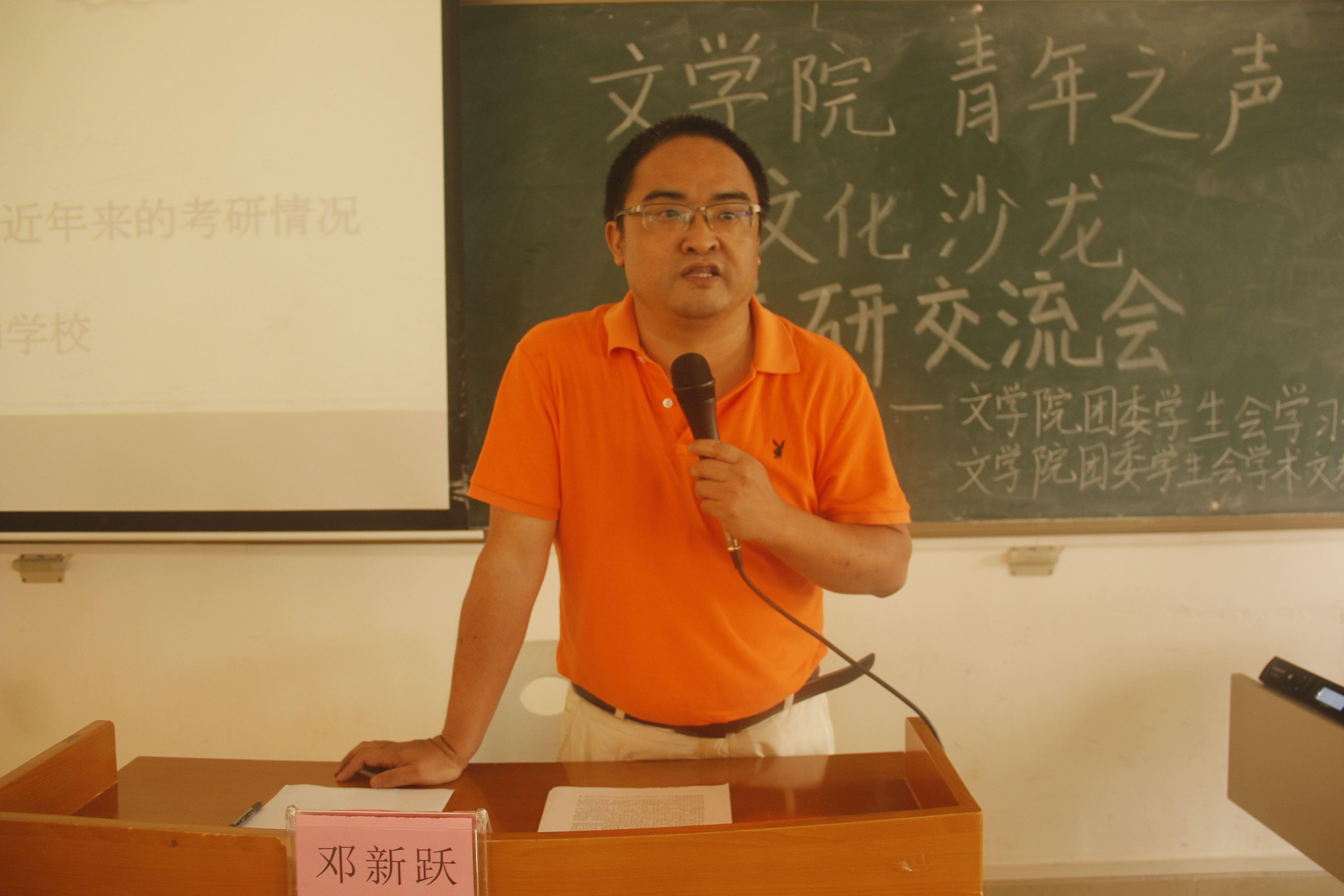 """青年之声·记文学院""""文化沙龙""""之考研交流会"""