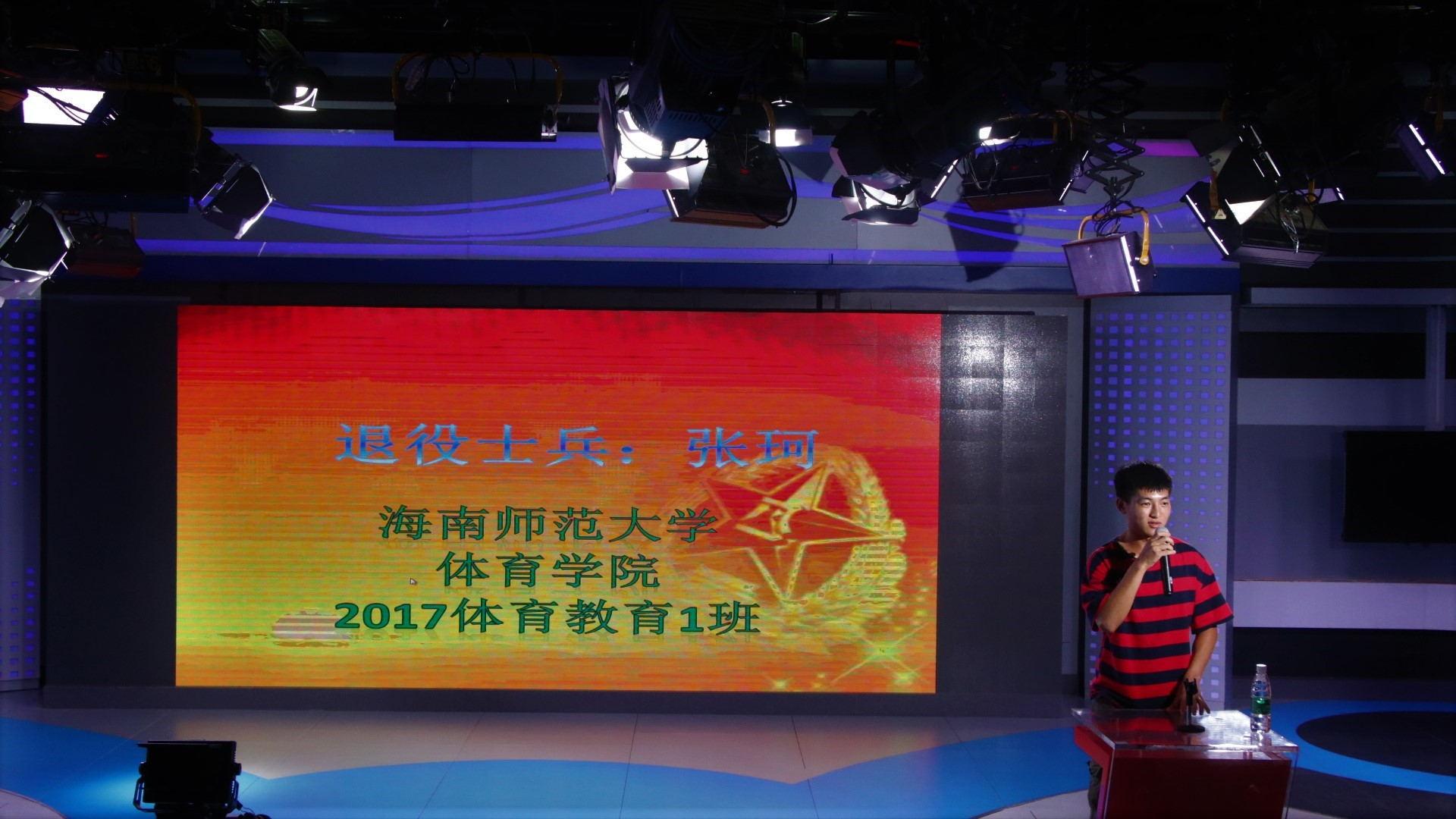 新闻传播与影视学院举办2019年征兵宣讲会