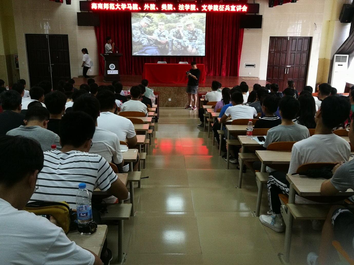 海南师范大学马克思主义学院、外国语学院、美术学院、法学院、文学院征兵宣传会