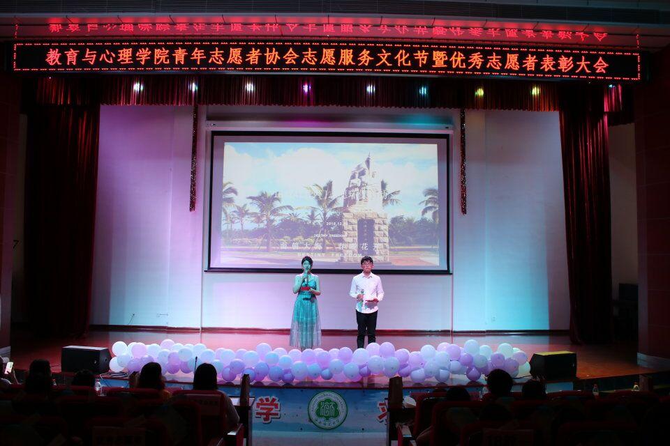 教育与心理学院成功举办志愿服务文化节暨优秀志愿者表彰大会