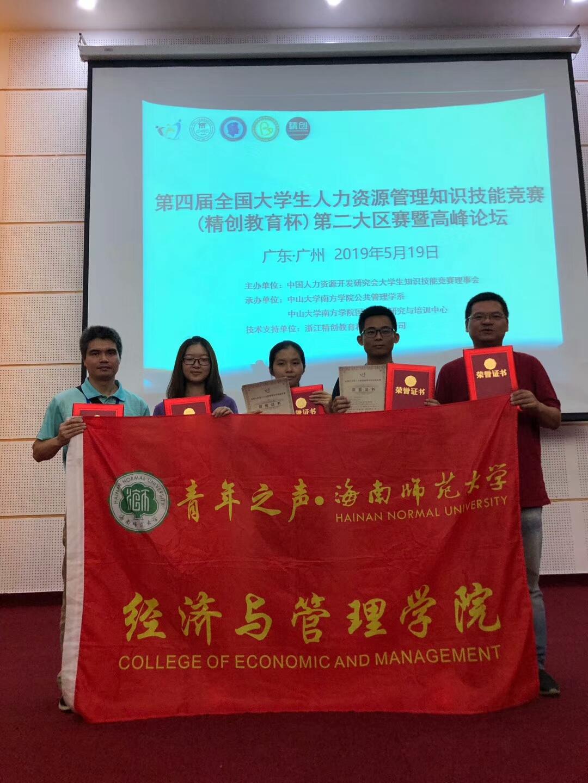 我校代表队获全国大学生人力资源管理知识技能竞赛第二大区赛一等奖