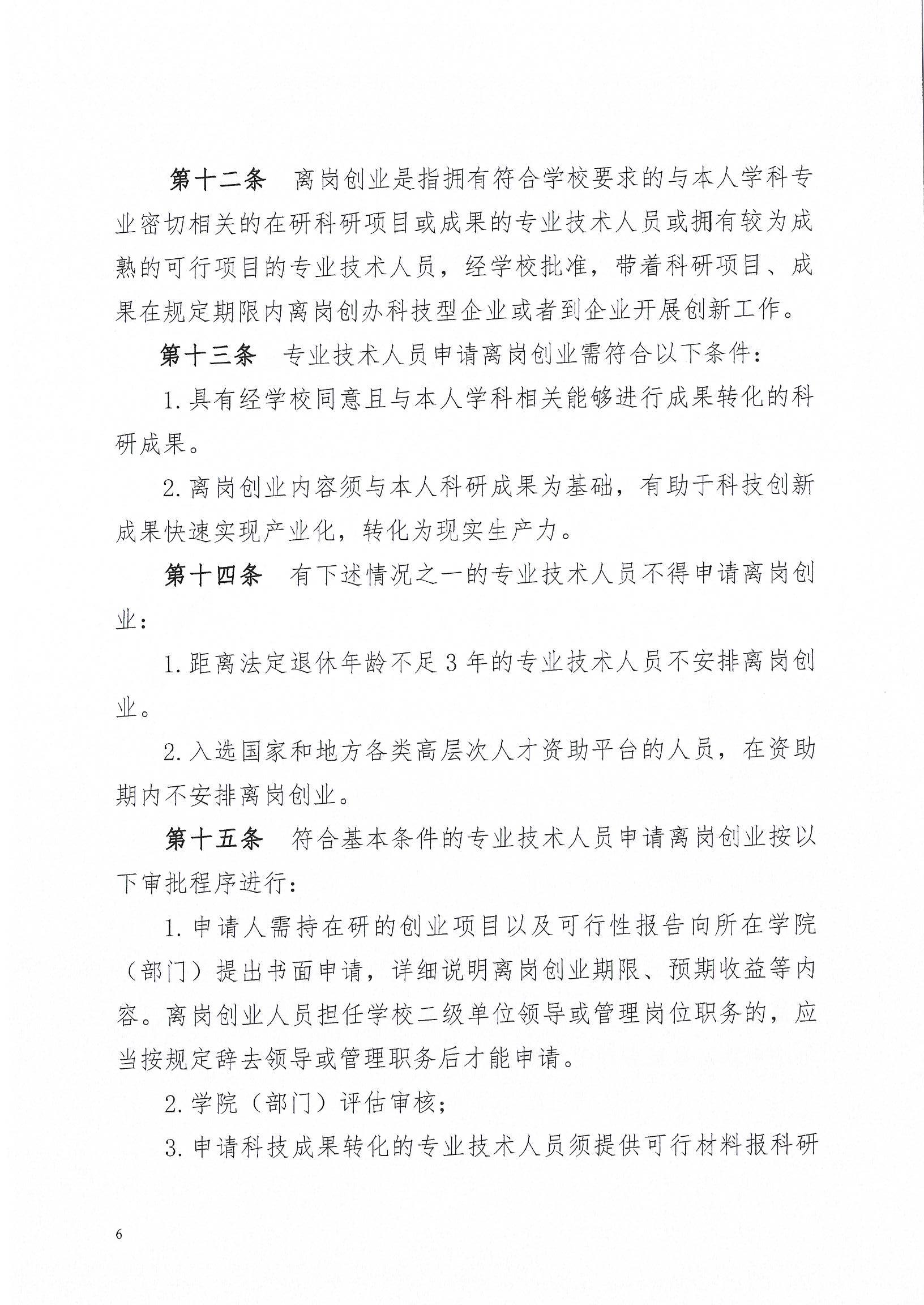海南师范大学专业技术人员校外兼职、离岗创业管理办法(试行)