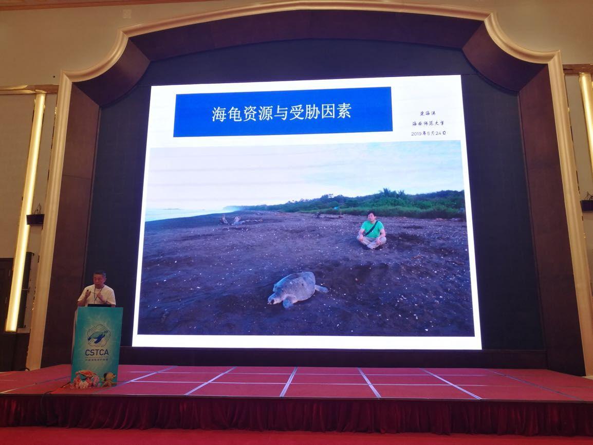 """校领导参加""""5.23世界海龟日主题宣传活动暨海龟保护国际研讨会"""""""