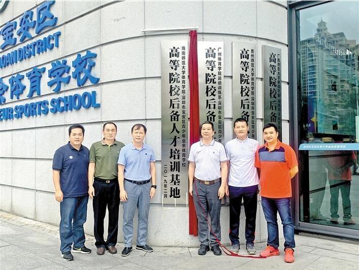 彩神app官方网站登录师范所以才���@�哟笱�体育学院与宝安体校签订合作共建协议