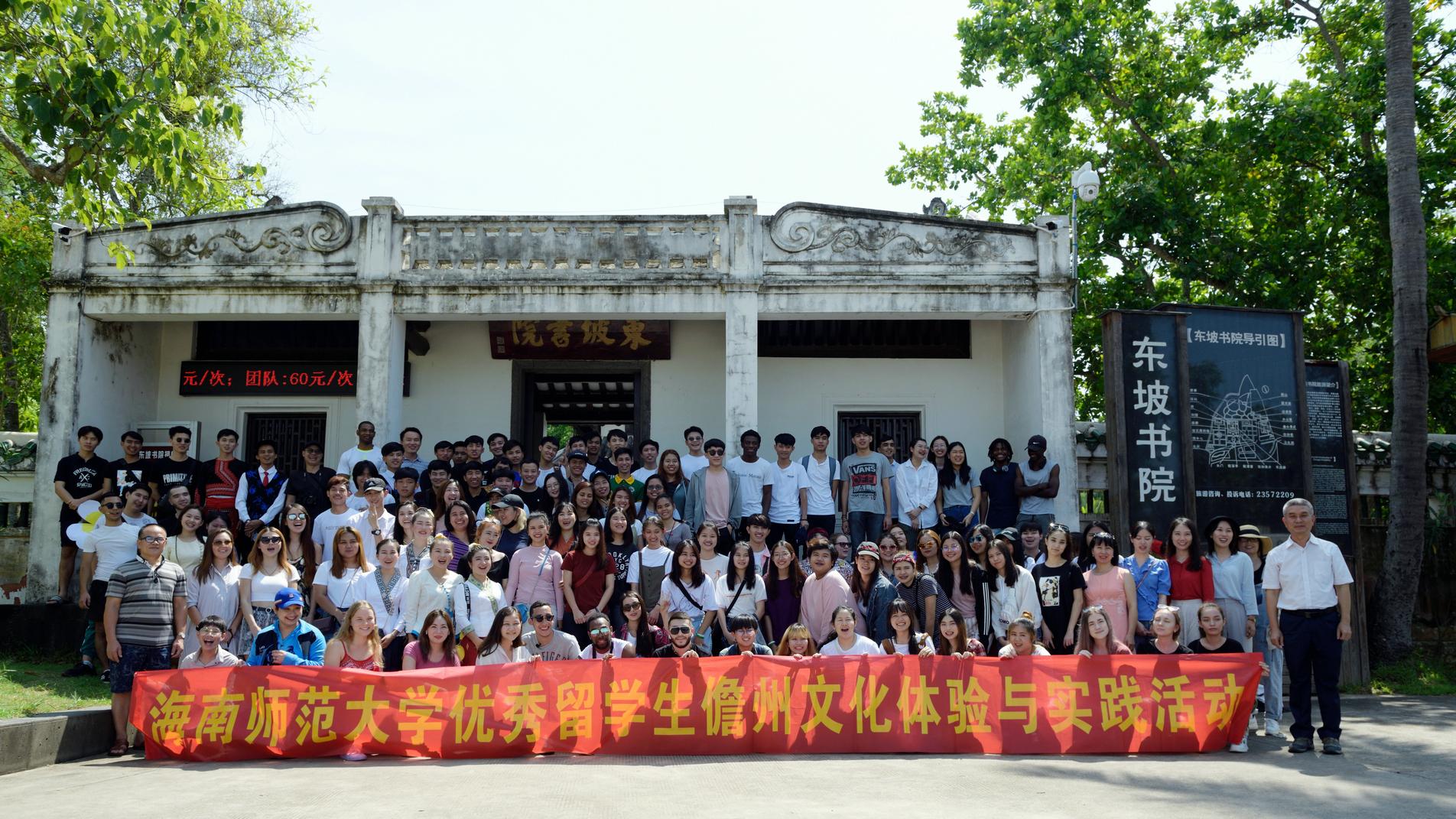 我校组织留学生赴儋州开展东坡文化体验活动