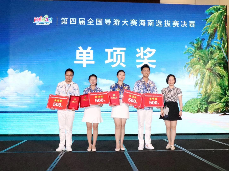 旅游学院在第四届全国导游大赛海南选拔赛决赛中喜获佳绩