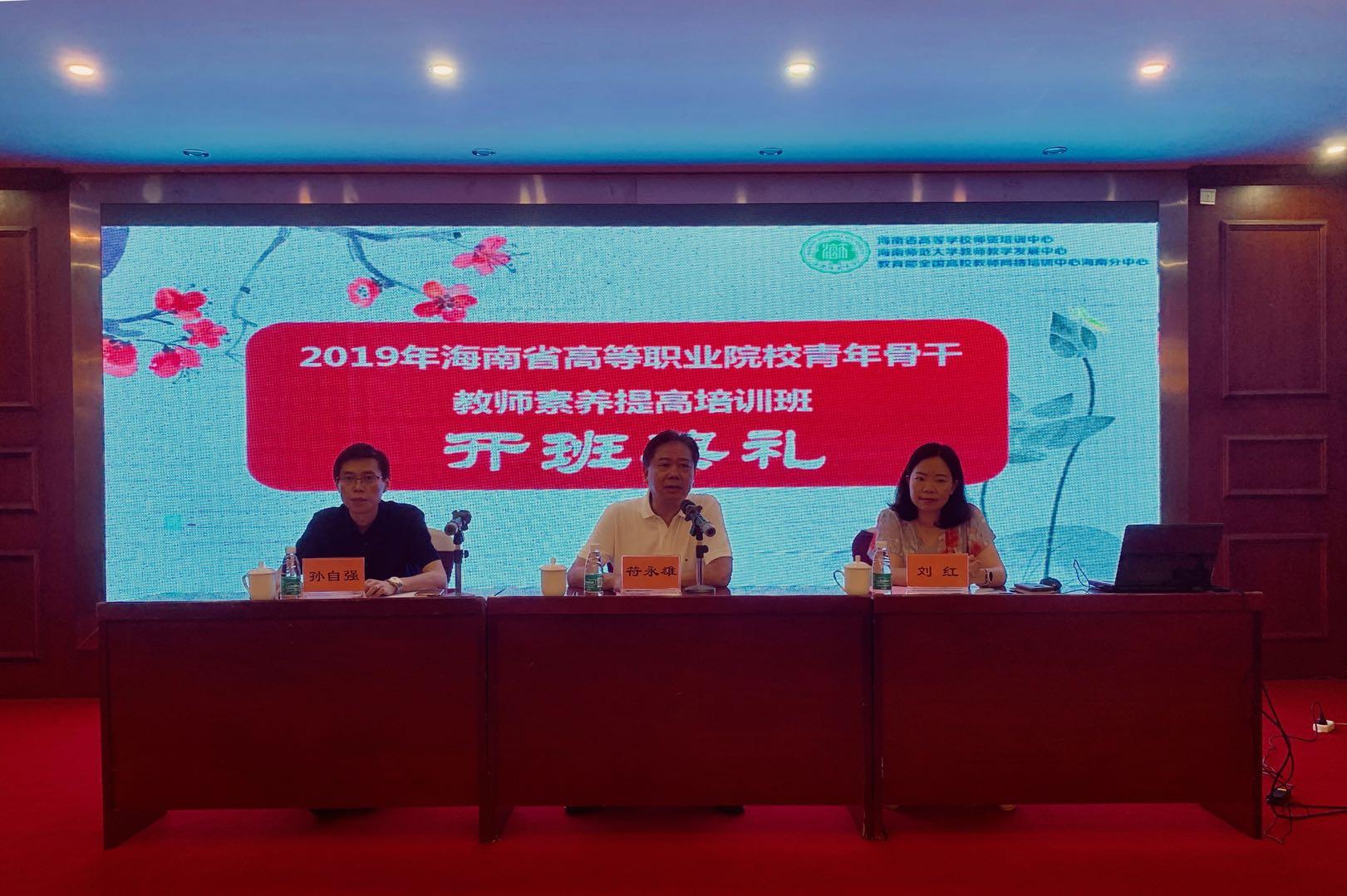 2019年海南省高等职业院校青年骨干教师素养提升培训班开班典礼顺利举行