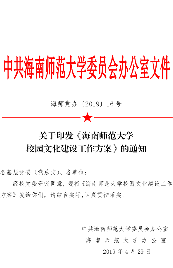 关于印发《海南师范大学校园文化建工作方案》的通知