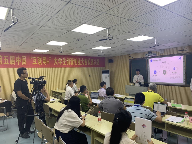 """我校举办第五届中国""""互联网+""""大学生创新创业大赛"""