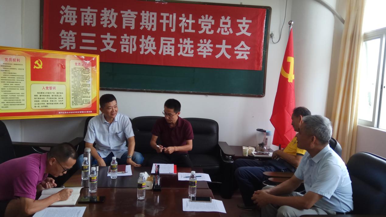 海南教育期刊社第三党支部召开支部换届选举大会