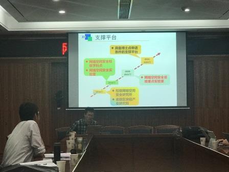 融入网络安全学科交流 提升网安人才培养质量