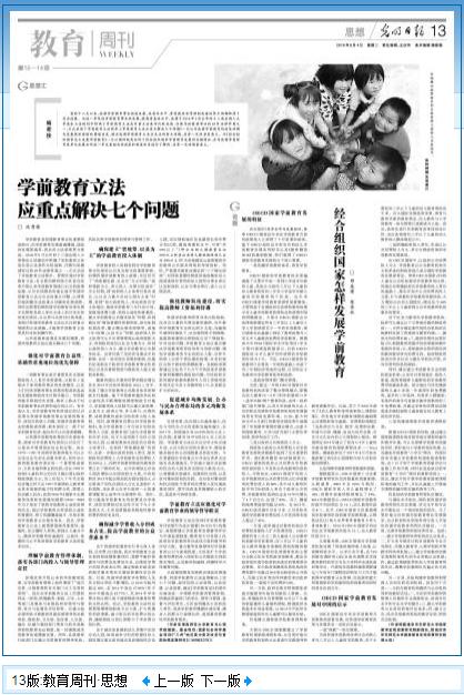 我校沈有祿教授在《光明日報》發表文章