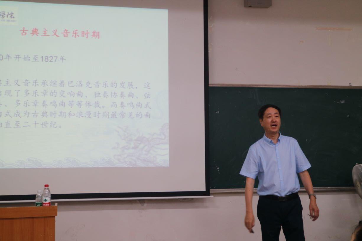 西安音樂學院劉榮弟教授應邀來我校講學