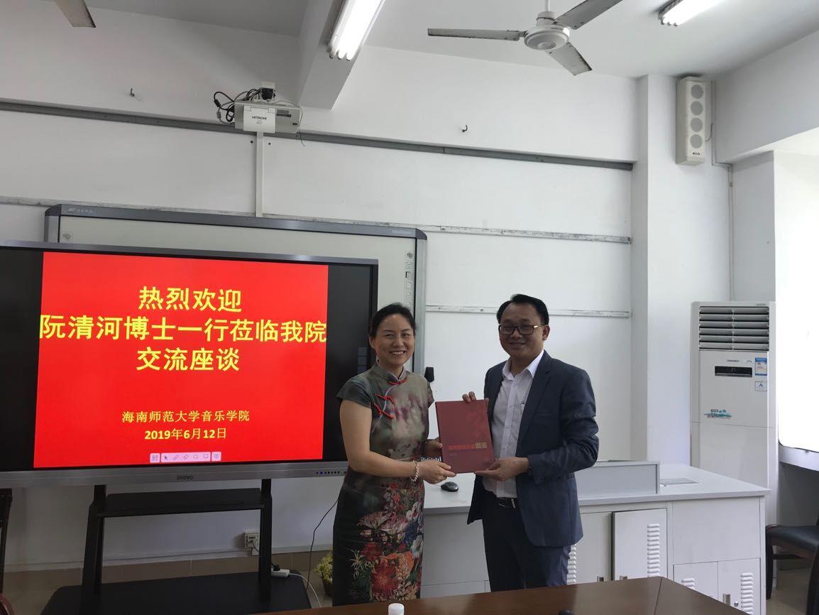 越南教育发展院主席阮清河博士来我校音乐学院访问交流