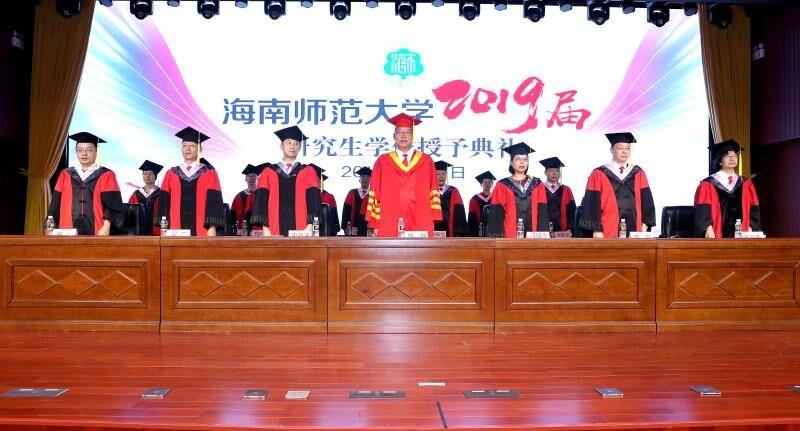 海南师范大学2019届研究生学位授予典礼隆重举行