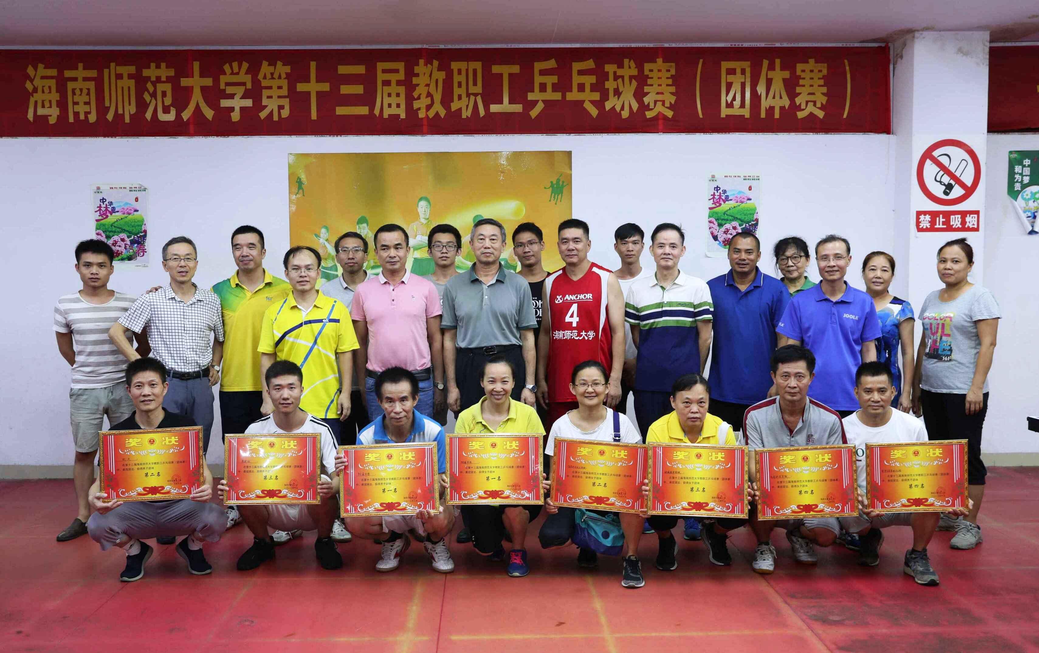 我校第十三届教职工乒乓球赛(团体赛)闭幕