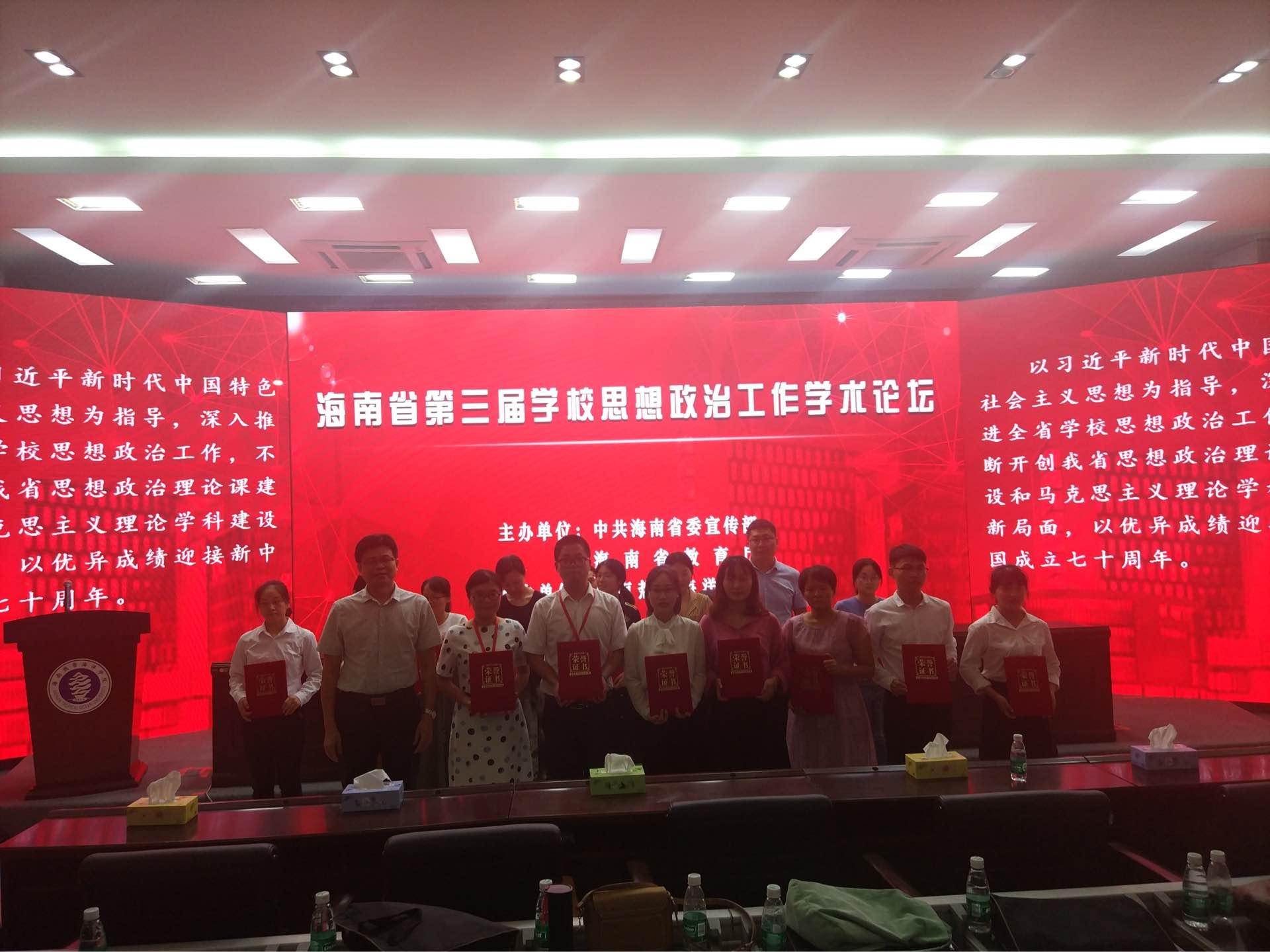 我校师生在海南省学校思想政治工作学术论坛上获佳绩