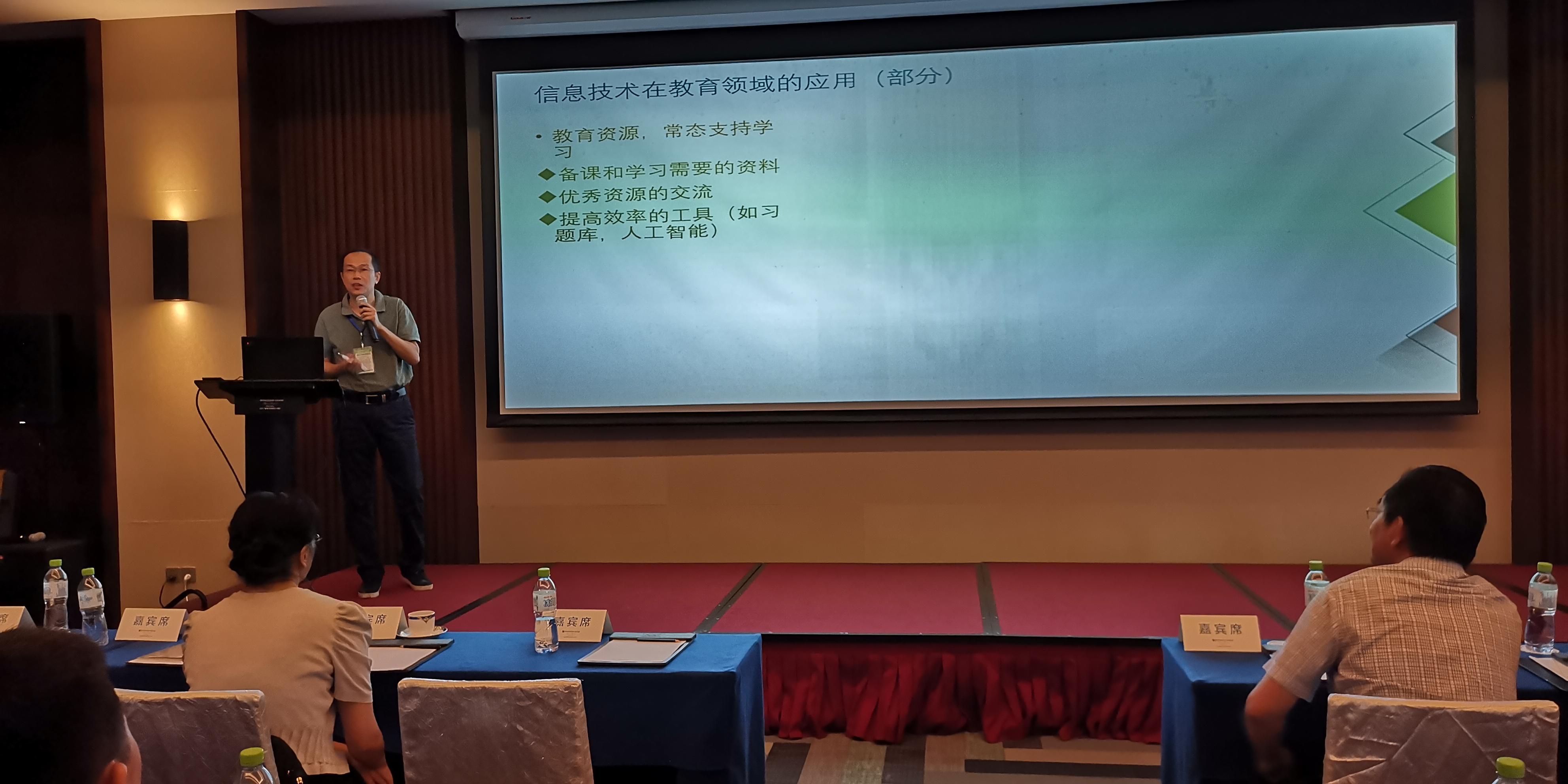 海南省教育和科研计算机网2019年学术年会在文昌召开
