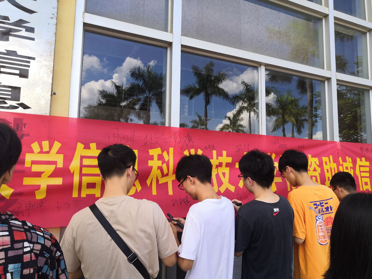 海南師范大學信息科學技術學院資助誠信教育百人簽字活動