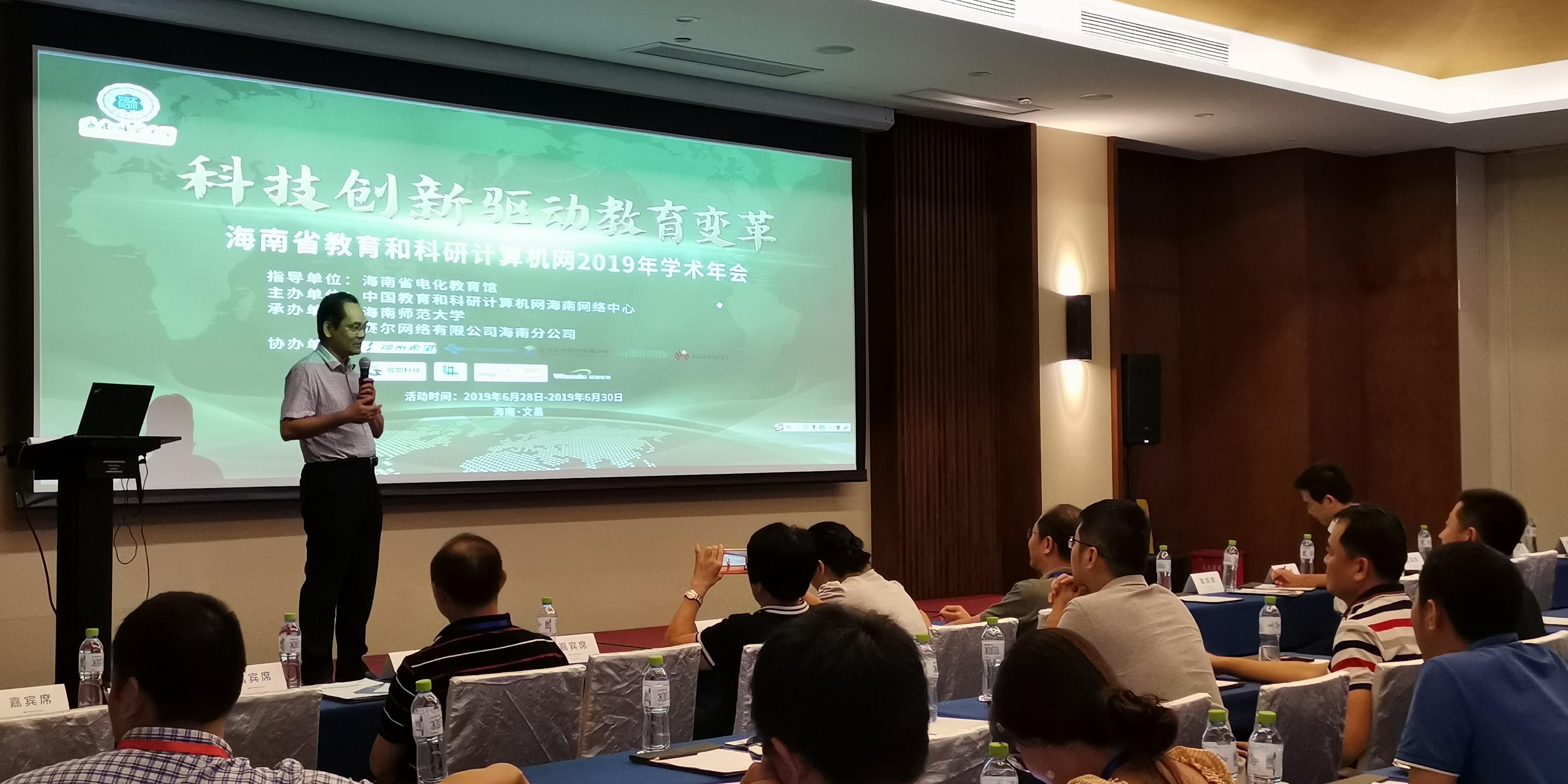 我校承办海南省教育和科研计算机网2019年学术年会