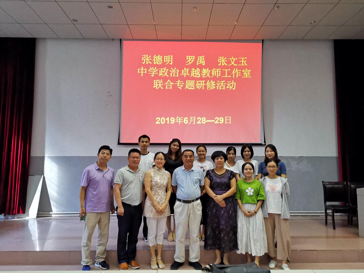 我院专硕研究生参加海南省中学卓越教师工作室研修活动