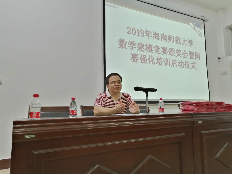 2019年海南师范大学第十一届数学建模竞赛颁奖暨暑假集训启动仪式