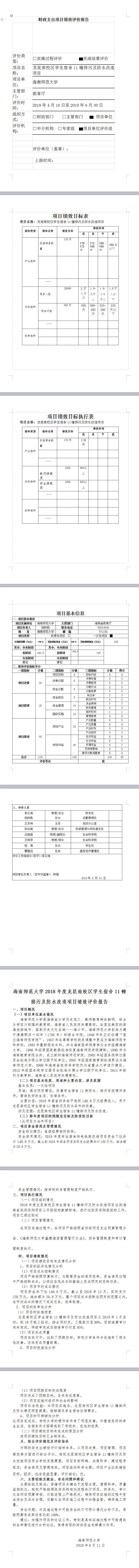 海南师范大学2018年龙昆南校区学生宿舍11幢排污及防水改造项目绩效评价报告