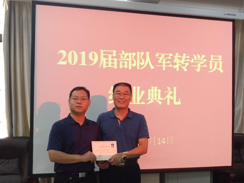我校举行2018年军队转业干部学员结业典礼