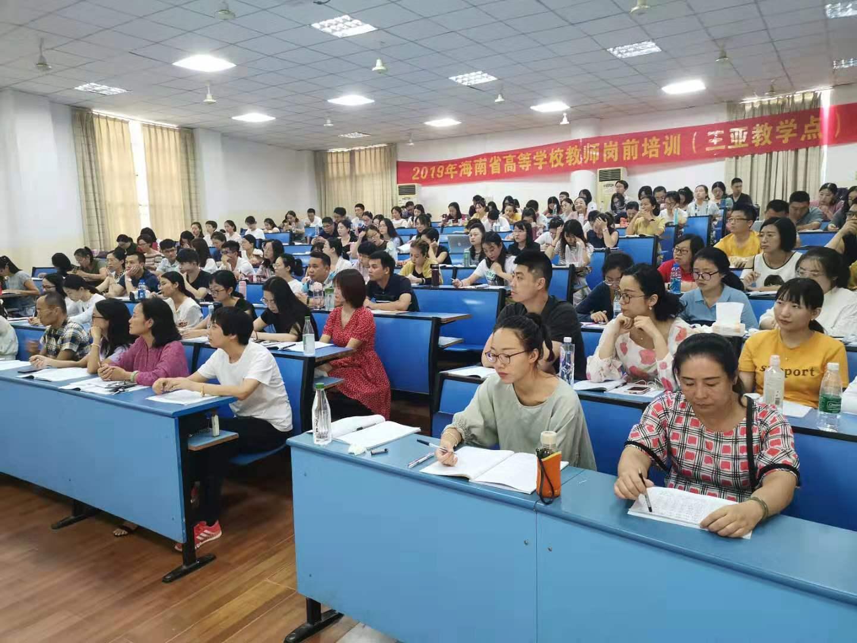 2019年海南省高校教师岗前培训工作正式启动