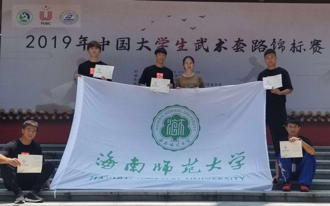 我校武術隊參加2019年全國大學生武術套路錦標賽獲佳績