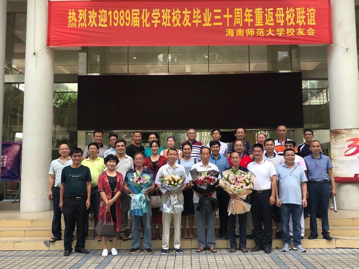 1989届化学班校友毕业30周年重返母校联谊