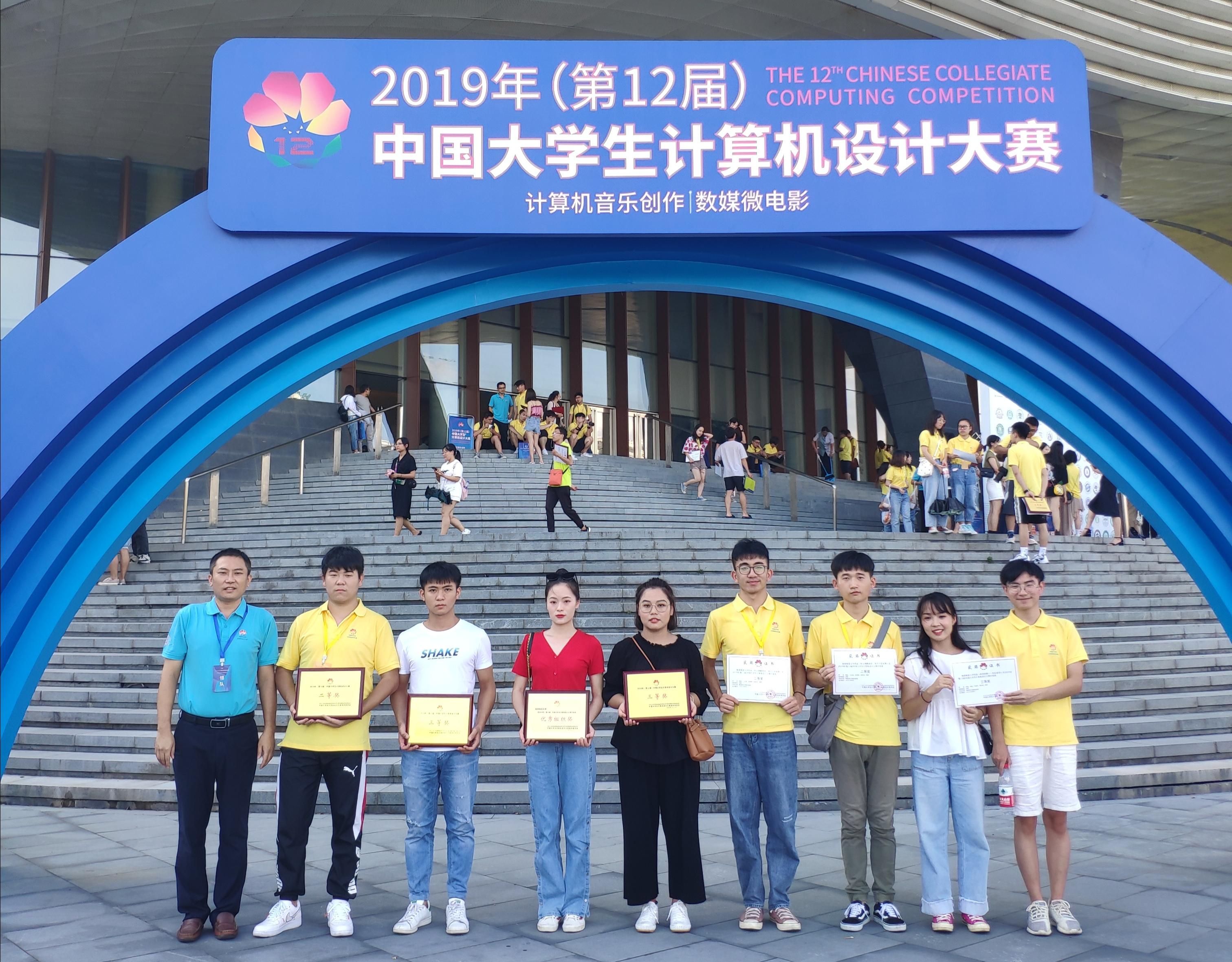 新传学子在中国大学生计算机设计大赛中再获佳绩
