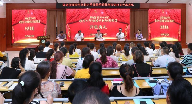 2019年海南省农村小学兼教学科教师培训项目在我校开班