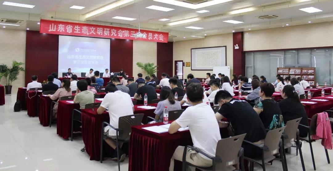 新葡亰娱乐场官网张霞教授当选山东省生态文明研究会理事