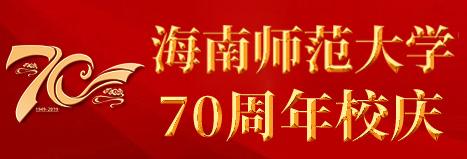 70周年校慶