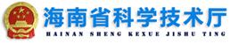 海南省科学技术厅