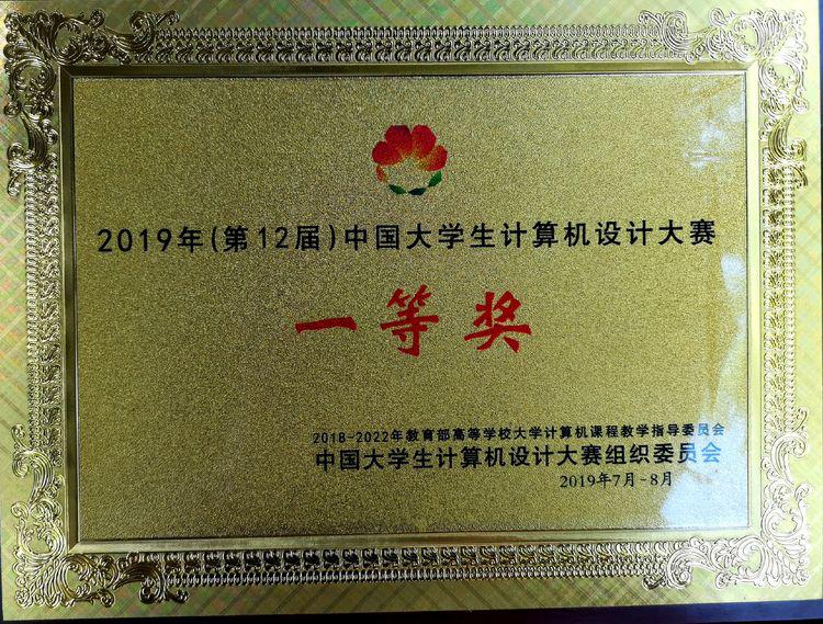 我院學子在2019年(第十二屆)中國大學生計算機設計大賽中再創佳績