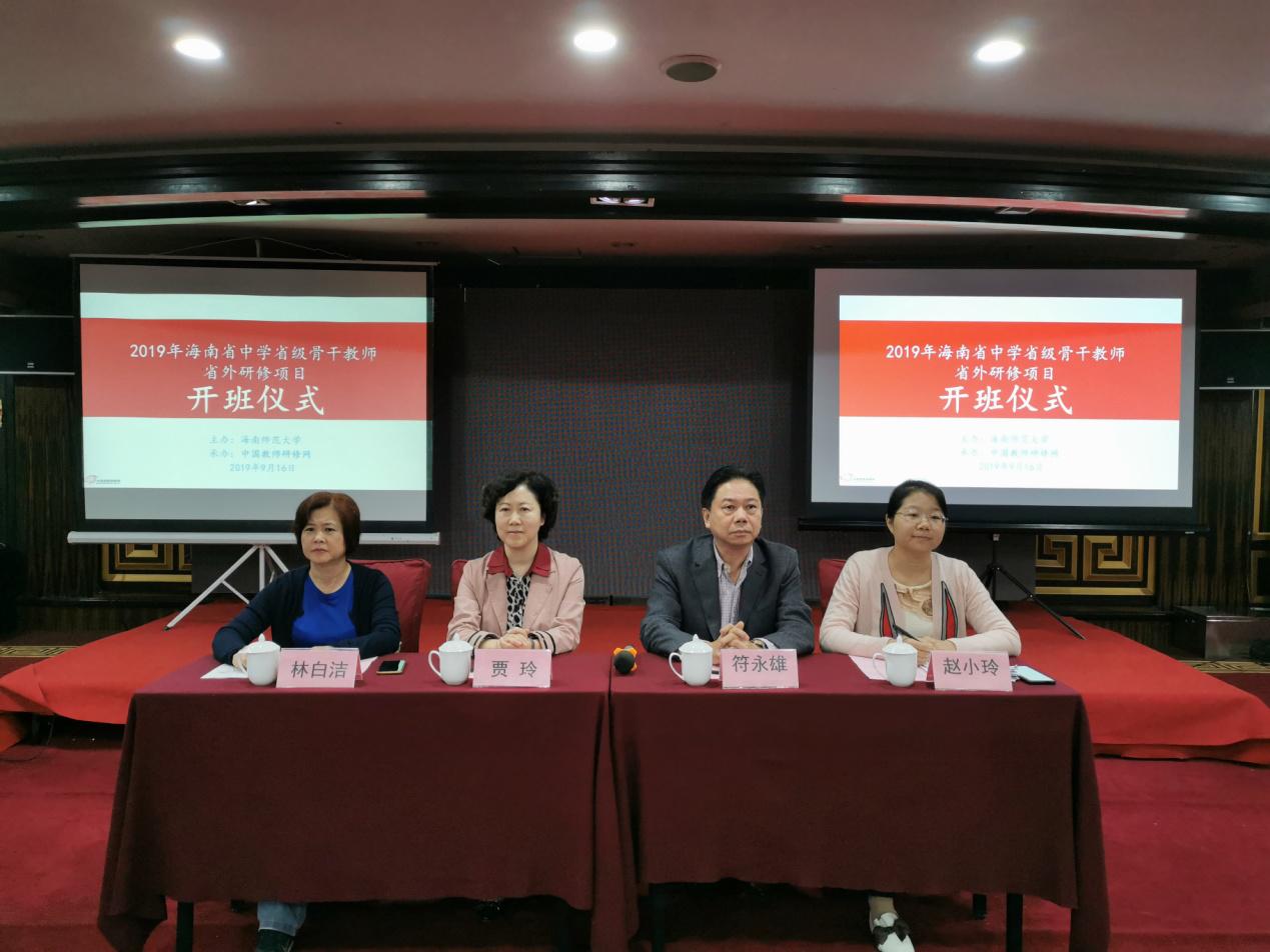 2019年海南省中学省级学科带头人、骨干教师提高培训项目省外研修顺利开班