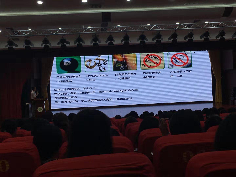 网络安全周我校举行网络安全宣讲会