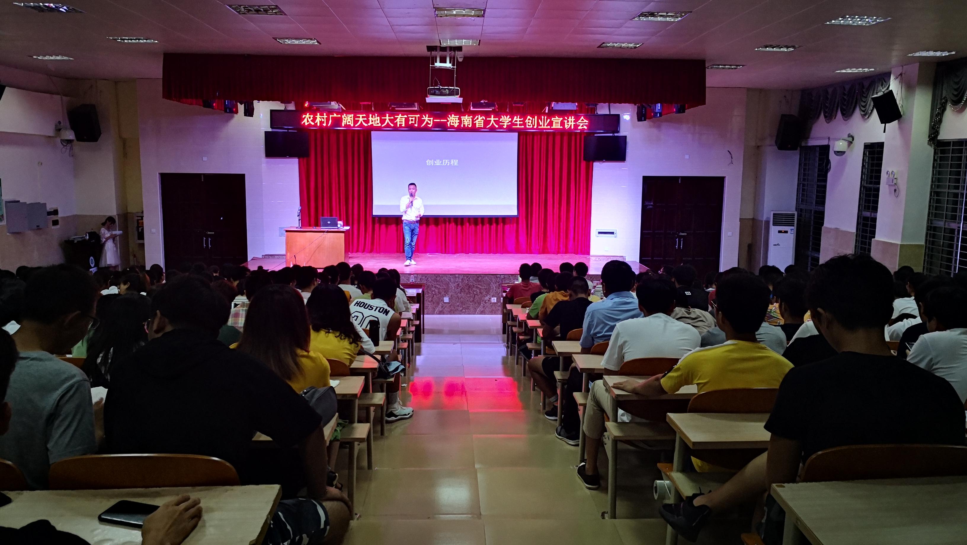海南省大学生农村创业宣讲活动在我校举办