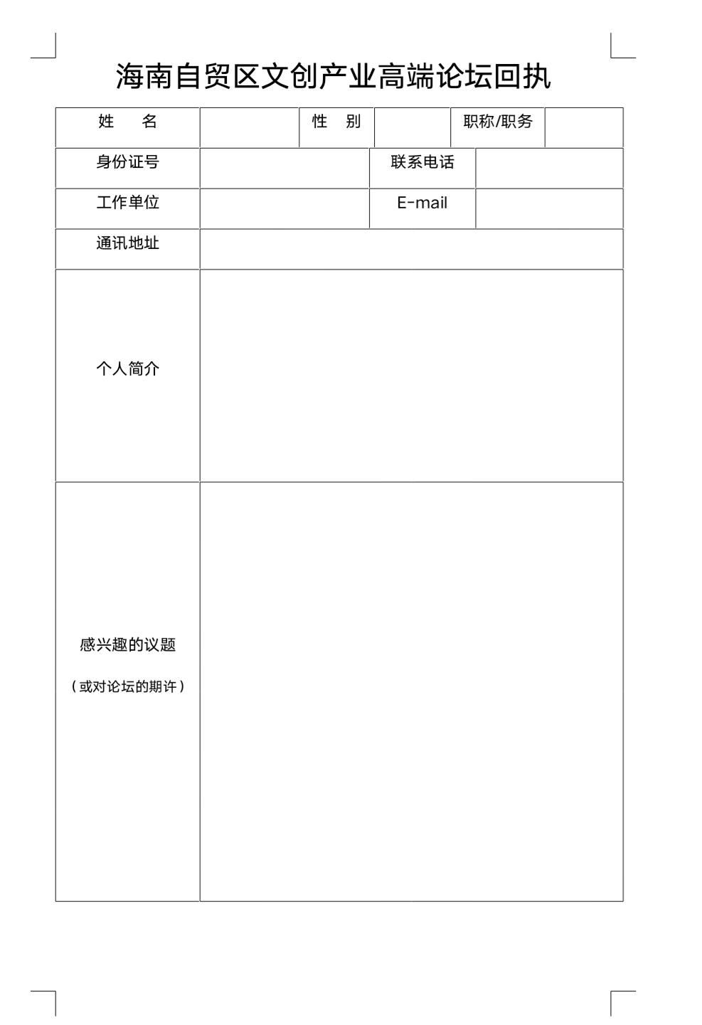 海南自贸区文创产业高端论坛
