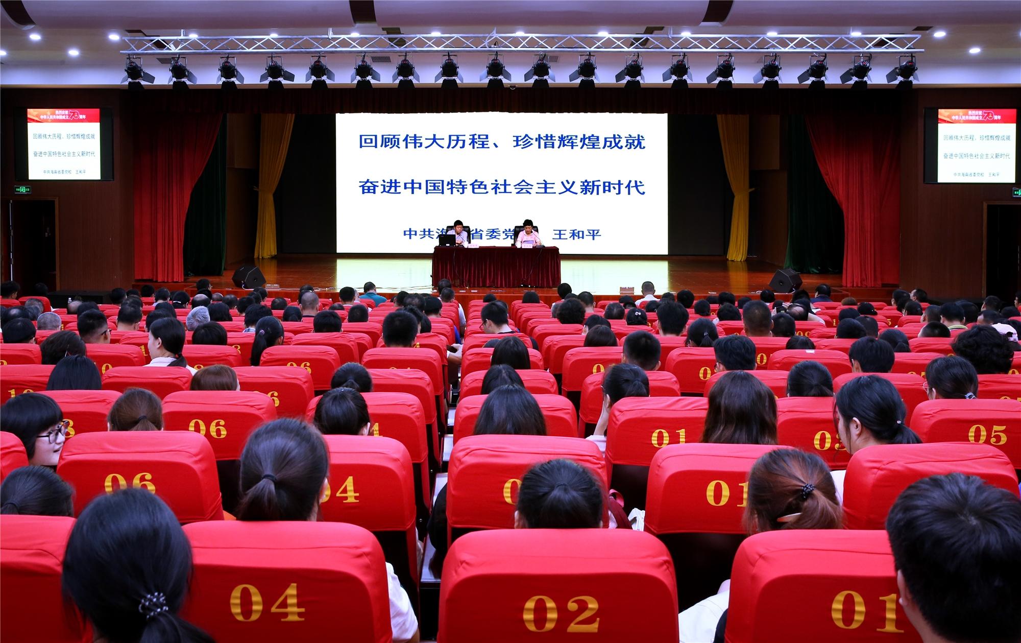 新澳门萄京娱乐场官网在举办《回顾伟大历程 珍惜辉煌成就 奋进中国特色社会主义新时代》的专题报告会
